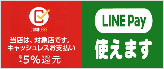 LINE Pay キャッシュレス・消費者還元制度の対象店舗です